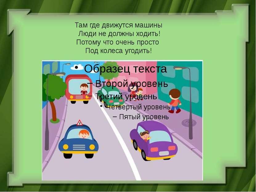 Там где движутся машины Люди не должны ходить! Потому что очень просто Под ко...