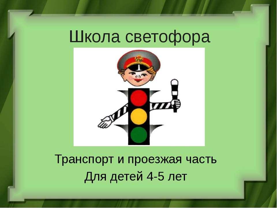 Школа светофора Транспорт и проезжая часть Для детей 4-5 лет