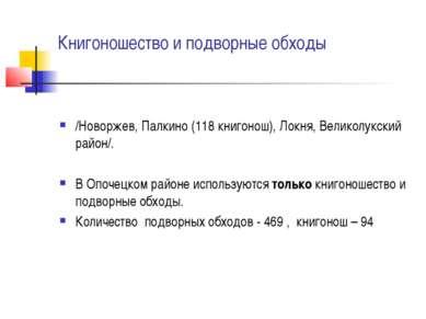 Книгоношество и подворные обходы /Новоржев, Палкино (118 книгонош), Локня, Ве...
