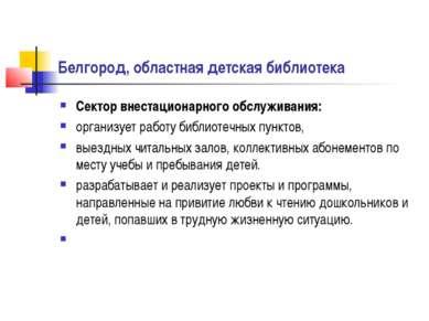 Белгород, областная детская библиотека Сектор внестационарного обслуживания: ...