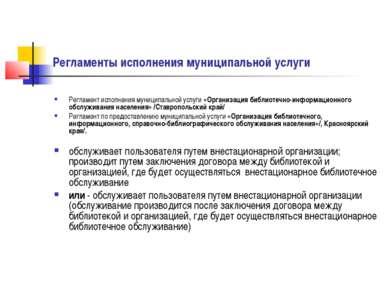 Регламенты исполнения муниципальной услуги Регламент исполнения муниципальной...