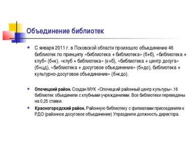 Объединение библиотек С января 2011 г. в Псковской области произошло объедине...