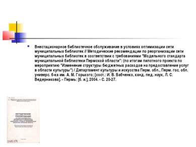 Внестационарное библиотечное обслуживание в условиях оптимизации сети муницип...
