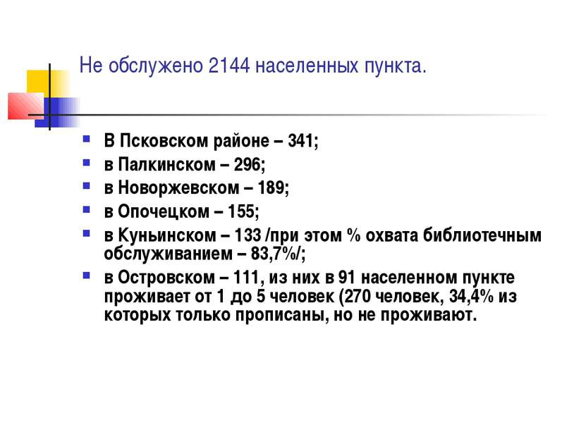 Не обслужено 2144 населенных пункта. В Псковском районе – 341; в Палкинском –...