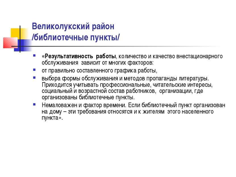 Великолукский район /библиотечные пункты/ «Результативность работы, количеств...