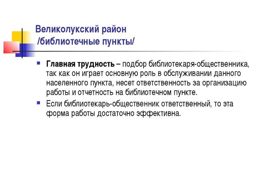 Великолукский район /библиотечные пункты/ Главная трудность – подбор библиоте...