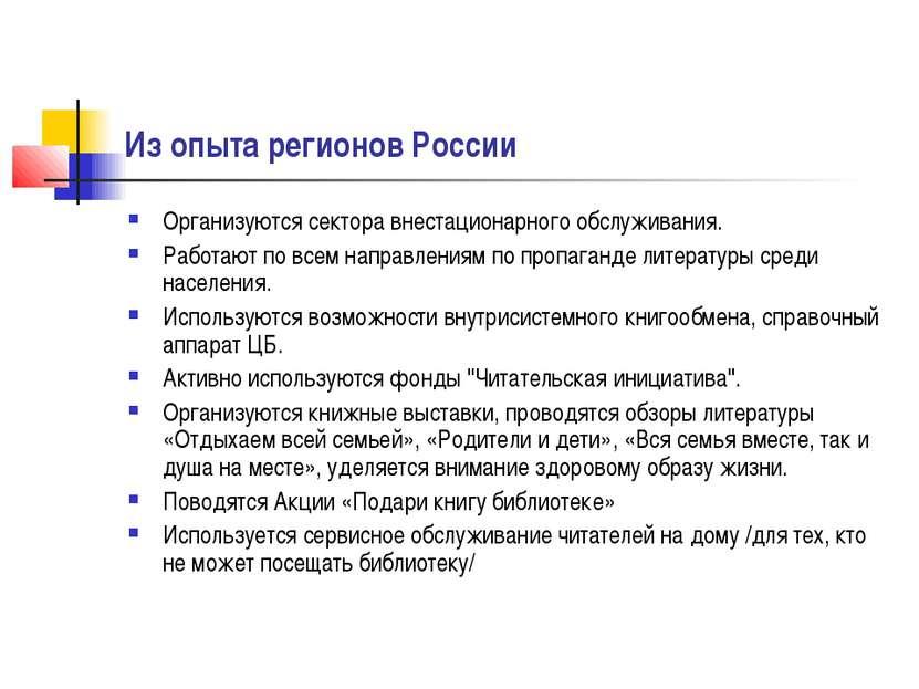 Из опыта регионов России Организуются сектора внестационарного обслуживания. ...