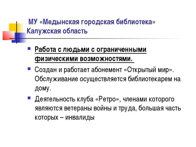 МУ «Медынская городская библиотека» Калужская область Работа с людьми с огра...