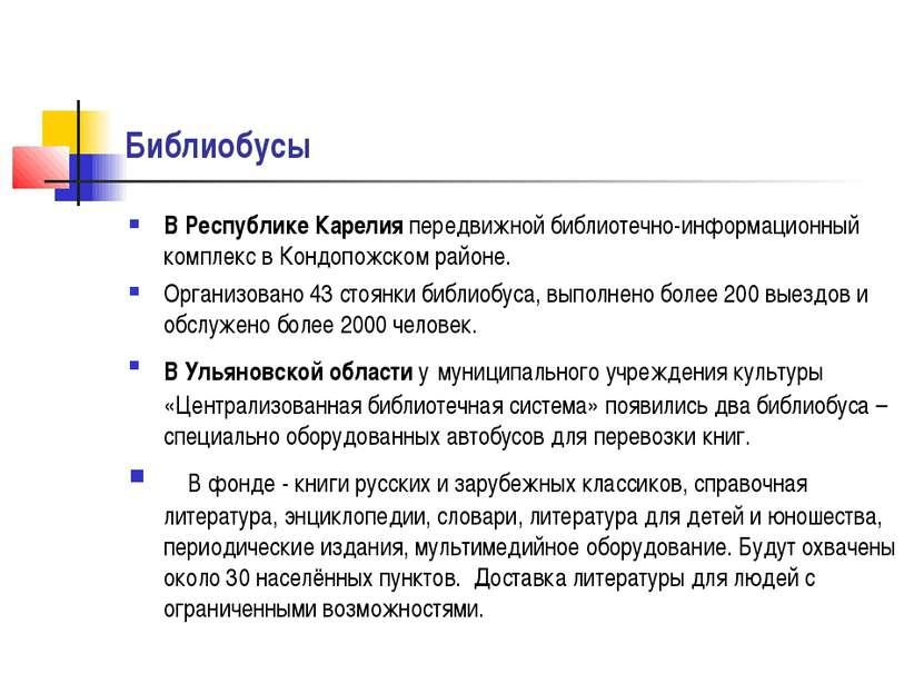 Библиобусы В Республике Карелия передвижной библиотечно-информационный компле...