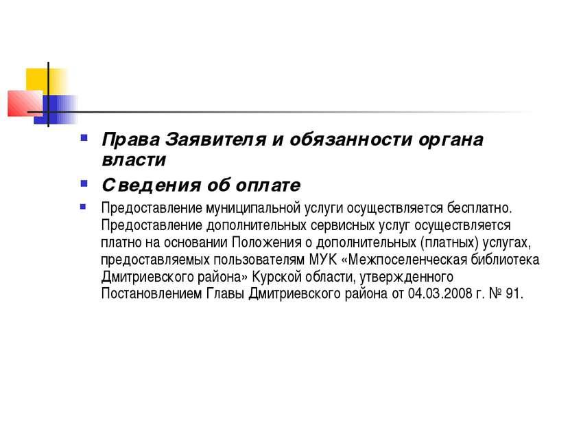 Права Заявителя и обязанности органа власти Сведения об оплате Предоставление...
