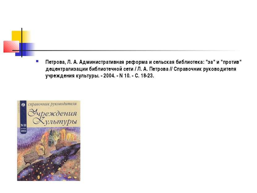 """Петрова, Л. А. Административная реформа и сельская библиотека: """"за"""" и """"против..."""