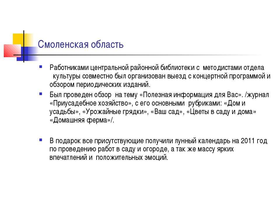 Смоленская область Работниками центральной районной библиотеки c методистами...