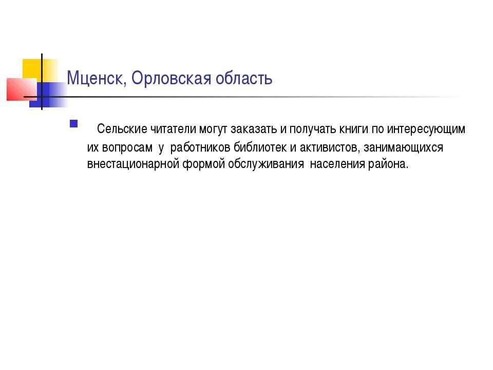 Мценск, Орловская область Сельские читатели могут заказать и получать книги...