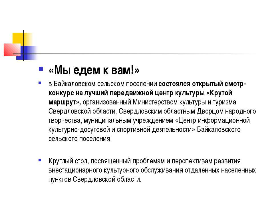 «Мы едем к вам!» в Байкаловском сельском поселении состоялся открытый смотр-к...