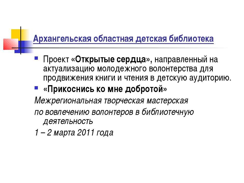 Архангельская областная детская библиотека Проект «Открытые сердца», направле...