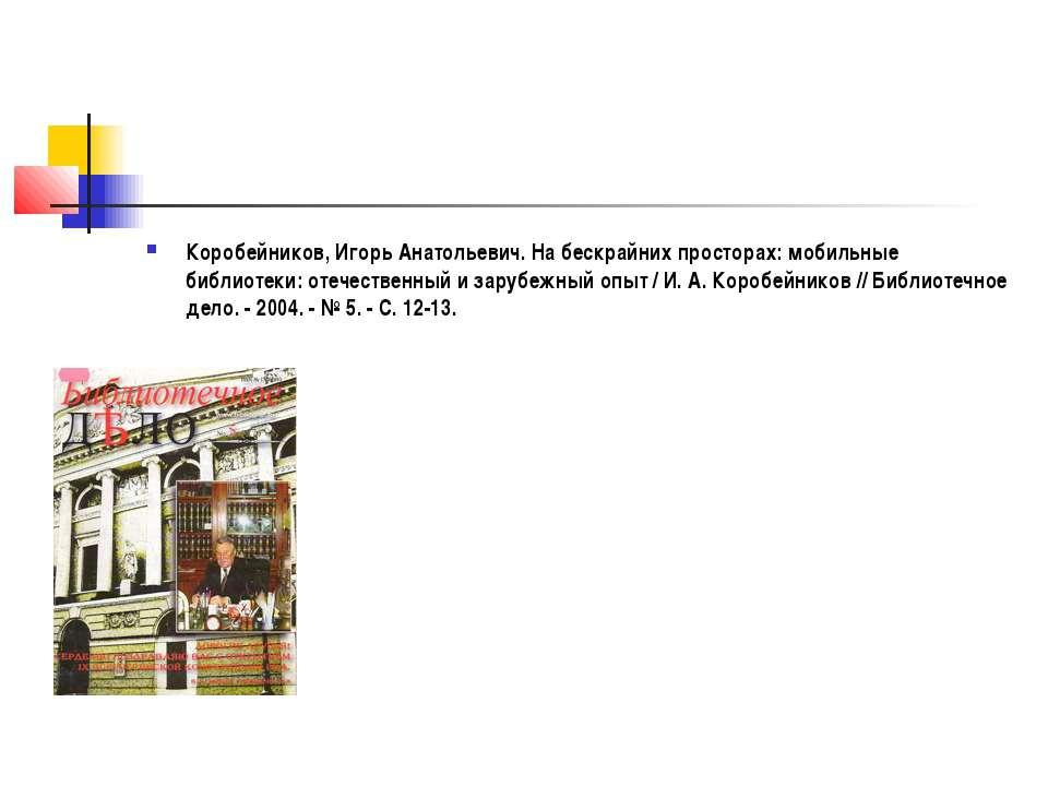 Коробейников, Игорь Анатольевич. На бескрайних просторах: мобильные библиотек...