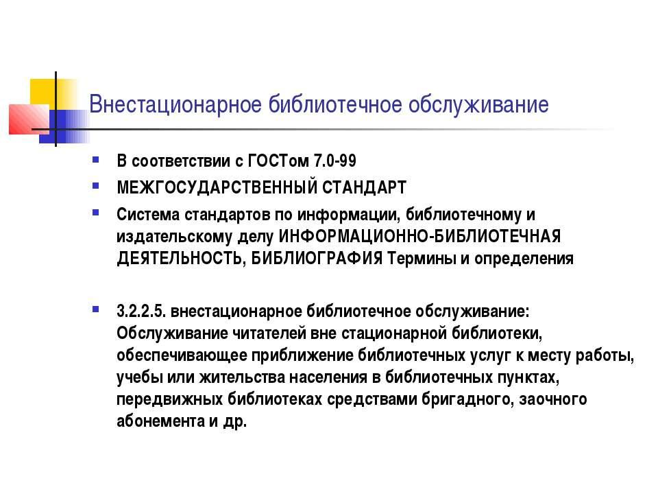 Внестационарное библиотечное обслуживание В соответствии с ГОСТом 7.0-99 МЕЖГ...