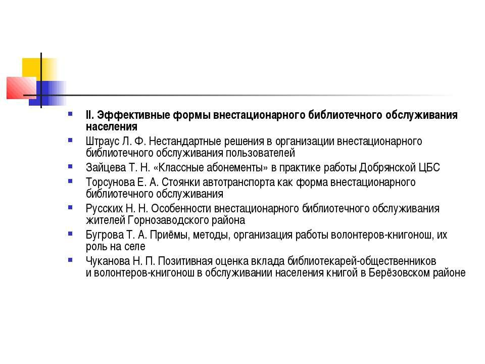 II. Эффективные формы внестационарного библиотечного обслуживания населения Ш...