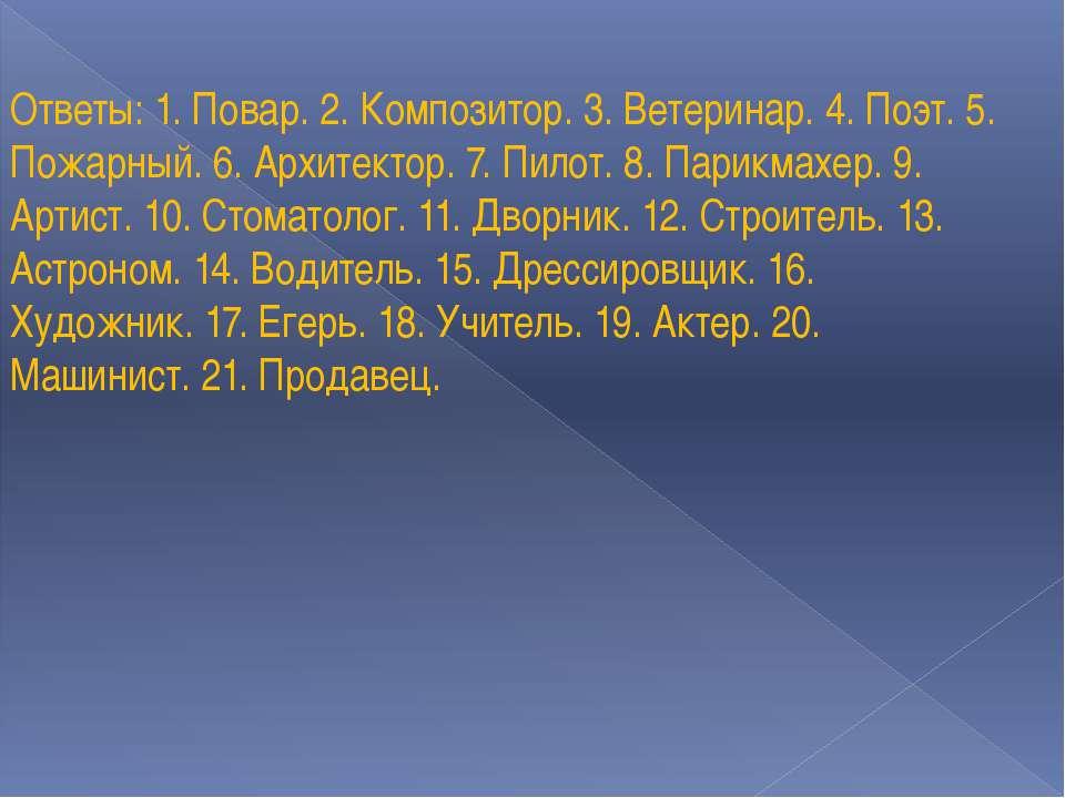 Ответы: 1. Повар. 2. Композитор. 3. Ветеринар. 4. Поэт. 5. Пожарный. 6. Архит...