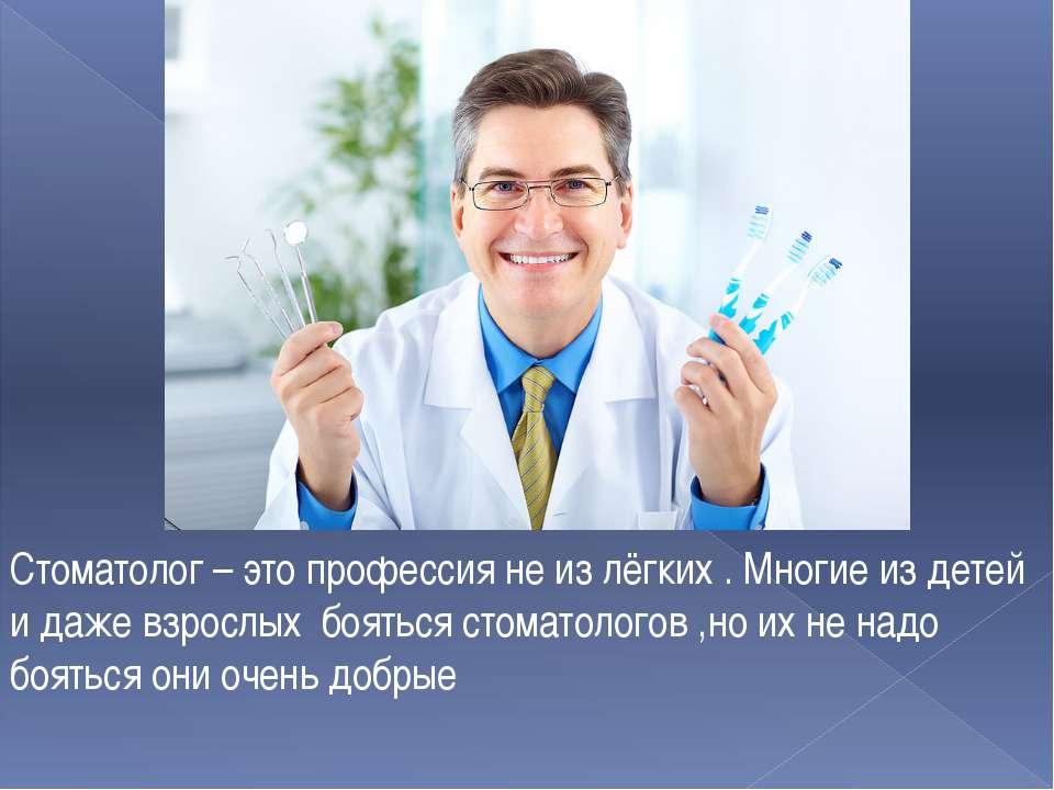 Стоматолог – это профессия не из лёгких . Многие из детей и даже взрослых боя...