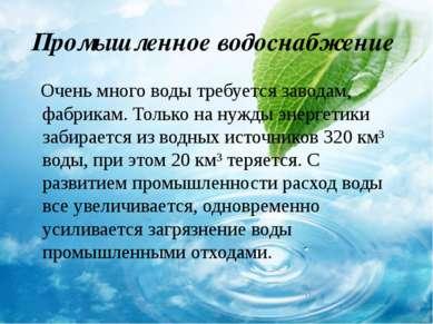 Промышленное водоснабжение Очень много воды требуется заводам, фабрикам. Толь...