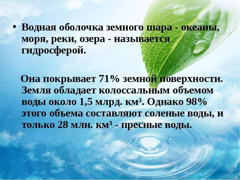 Водная оболочка земного шара - океаны, моря, реки, озера - называется гидросф...