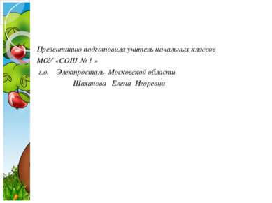 Презентацию подготовила учитель начальных классов МОУ «СОШ № 1 » г.о. Электро...
