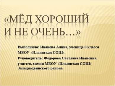 Выполнила: Иванова Алина, ученица 8 класса МБОУ «Ильинская СОШ». Руководитель...