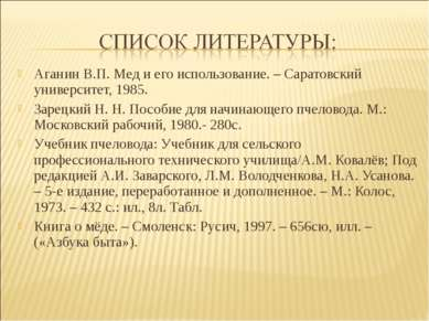 Аганин В.П. Мед и его использование. – Саратовский университет, 1985. Зарецки...