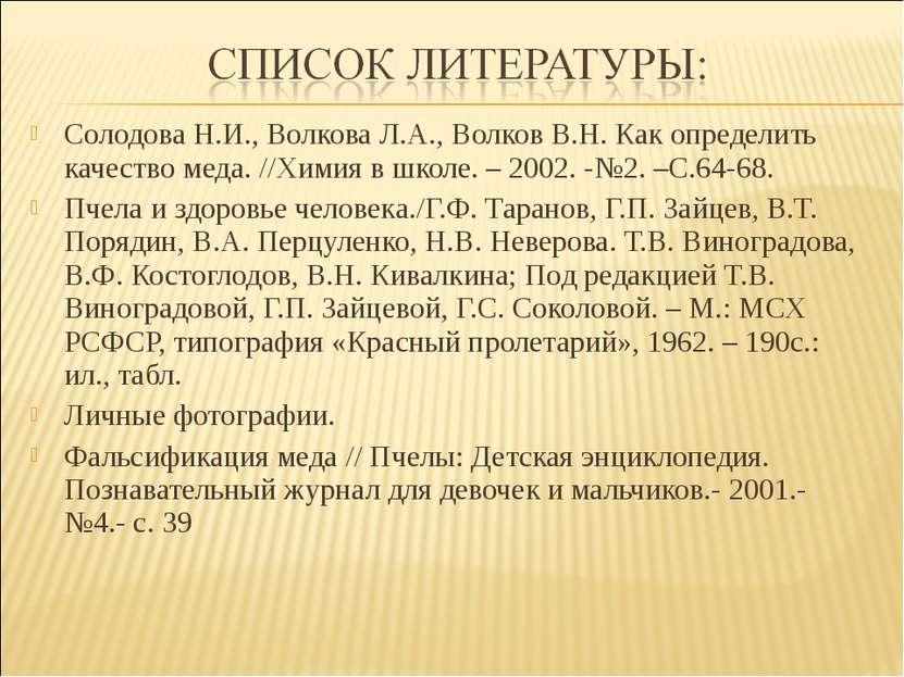 Солодова Н.И., Волкова Л.А., Волков В.Н. Как определить качество меда. //Хими...