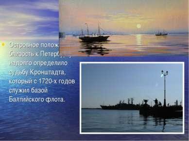 Островное положение и близость к Петербургу надолго определило судьбу Кроншта...