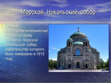 Морской Никольский собор Главной достопримечательностью города по праву счита...