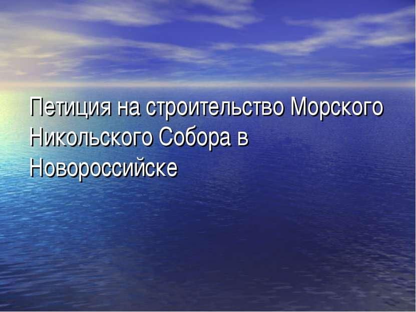 Петиция на строительство Морского Никольского Собора в Новороссийске