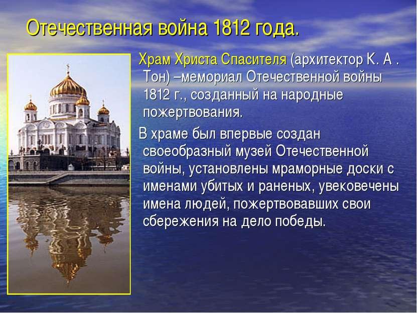 Отечественная война 1812 года. Храм Христа Спасителя (архитектор К. А . Тон) ...