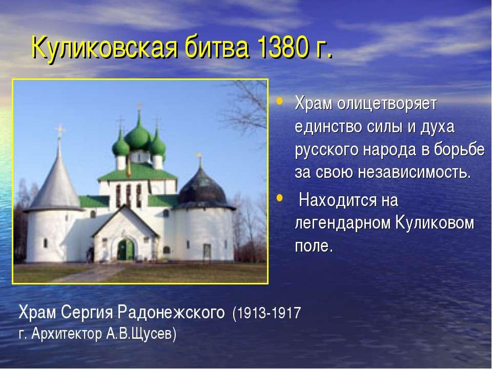 Куликовская битва 1380 г. Храм олицетворяет единство силы и духа русского нар...