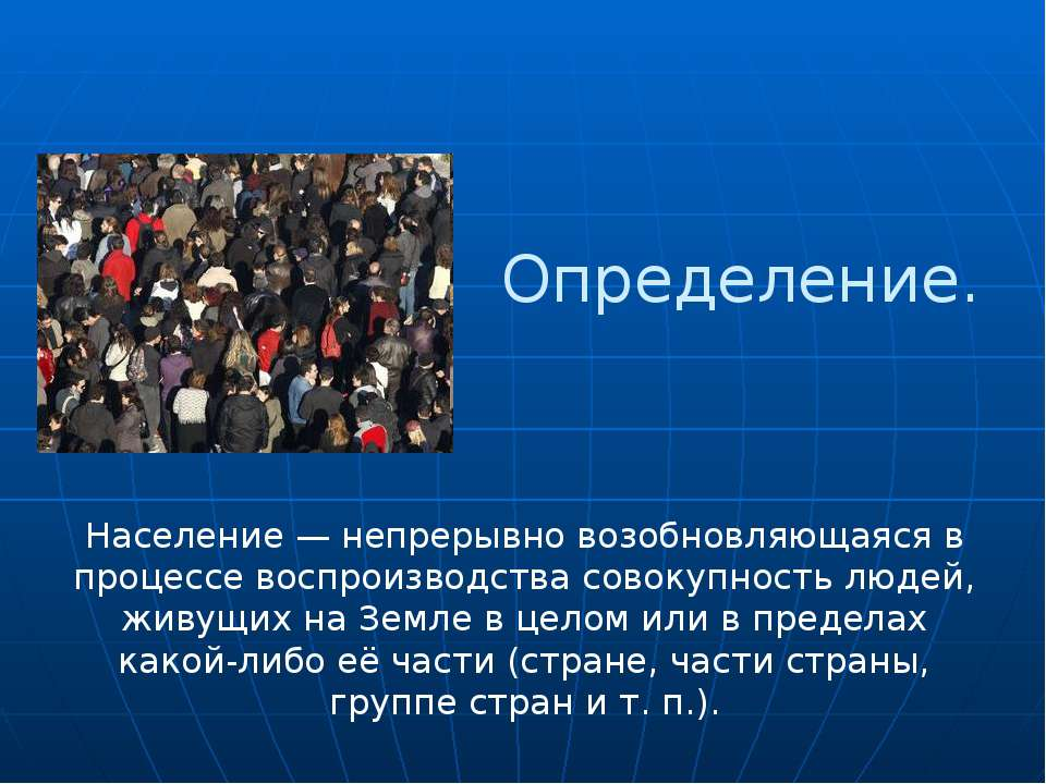 Определение. Население — непрерывно возобновляющаяся в процессе воспроизводст...