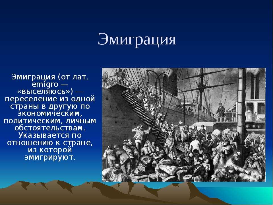 Эмиграция Эмиграция (от лат. emigro — «выселяюсь») — переселение из одной стр...