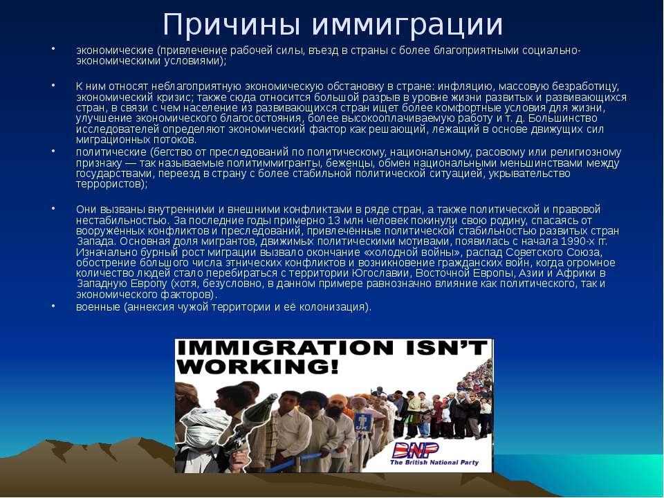 Причины иммиграции экономические (привлечение рабочей силы, въезд в страны с ...