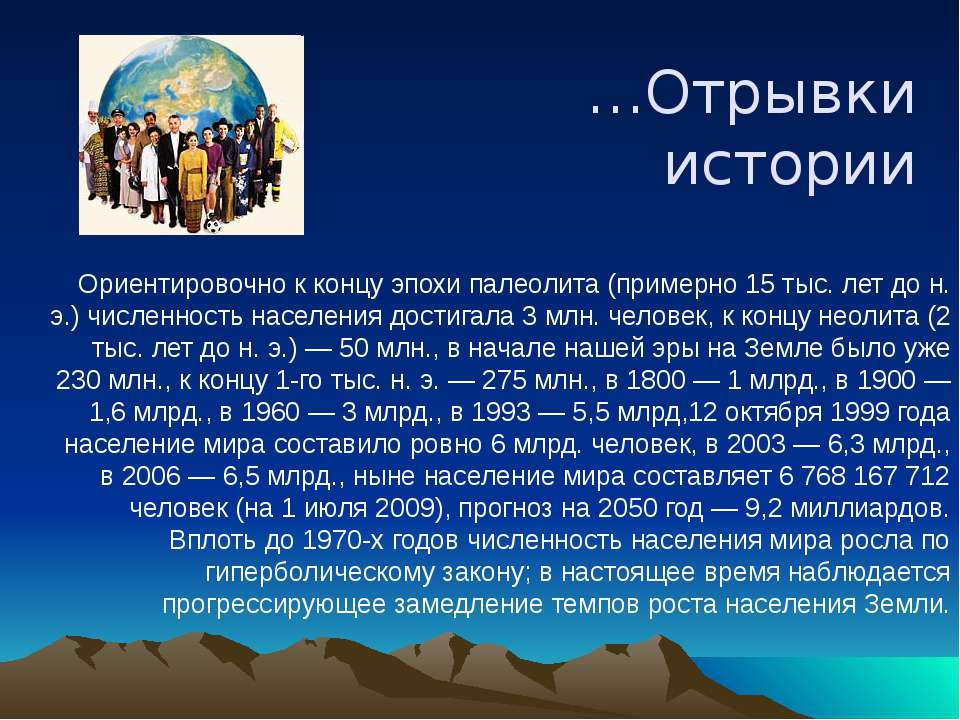 …Отрывки истории Ориентировочно к концу эпохи палеолита (примерно 15 тыс. лет...