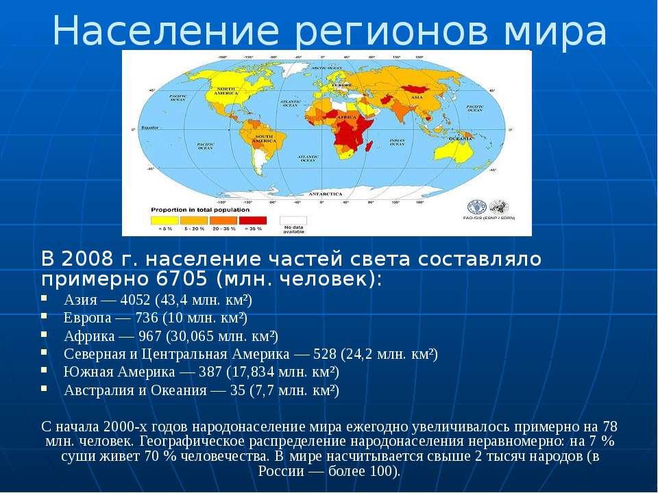 Население регионов мира В 2008 г. население частей света составляло примерно ...