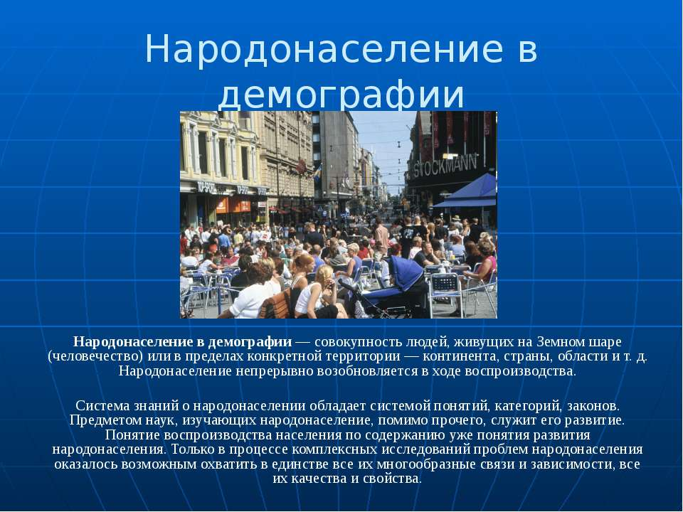 Народонаселение в демографии Народонаселение в демографии — совокупность люде...