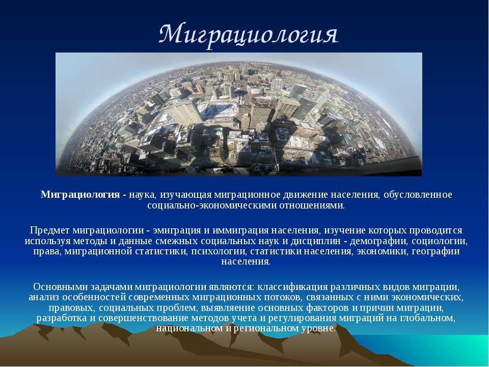 Миграциология Миграциология - наука, изучающая миграционное движение населени...