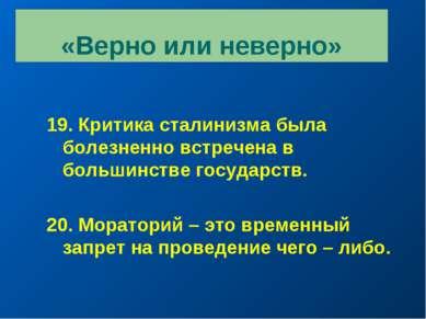 «Верно или неверно» 19. Критика сталинизма была болезненно встречена в больши...