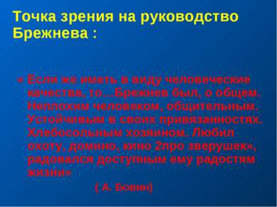 Точка зрения на руководство Брежнева : « Если же иметь в виду человеческие ка...