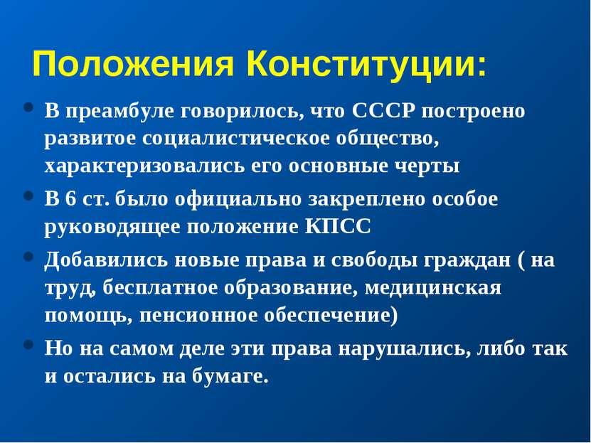 Положения Конституции: В преамбуле говорилось, что СССР построено развитое со...