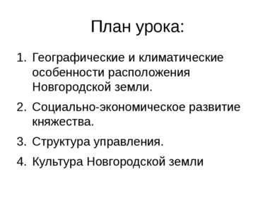 План урока: Географические и климатические особенности расположения Новгородс...