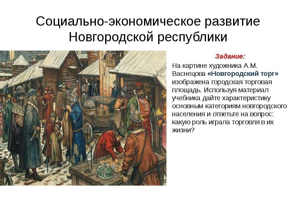 Социально-экономическое развитие Новгородской республики Задание: На картине ...