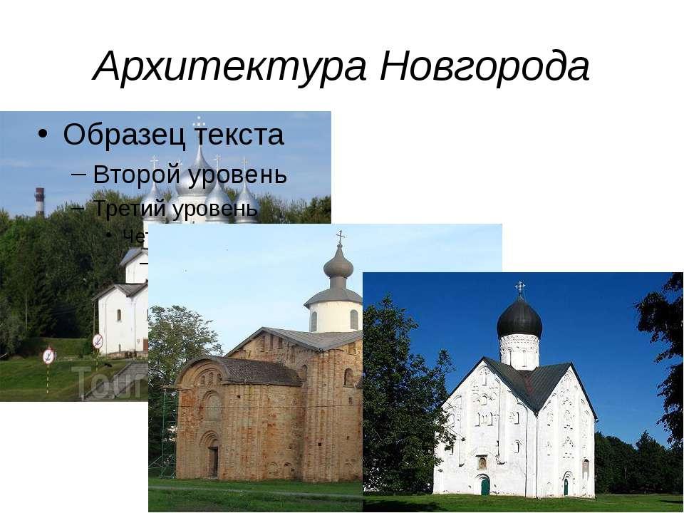 Архитектура Новгорода