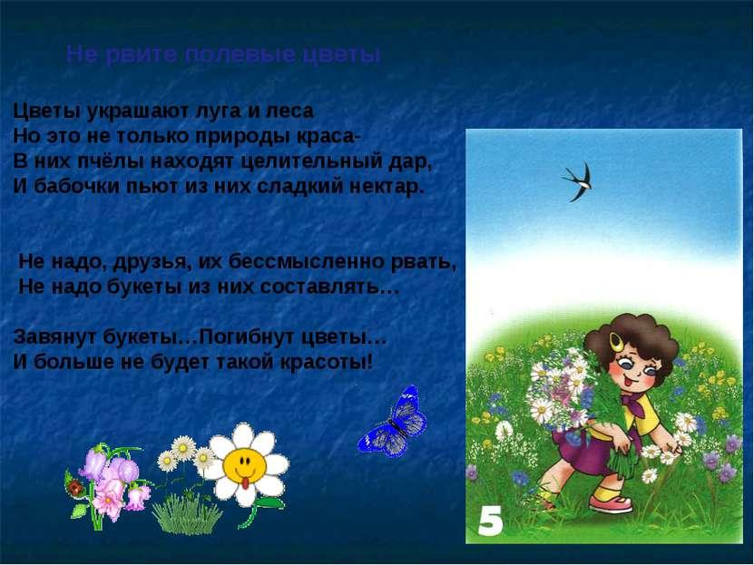 Не рвите полевые цветы Цветы украшают луга и леса Но это не только природы кр...