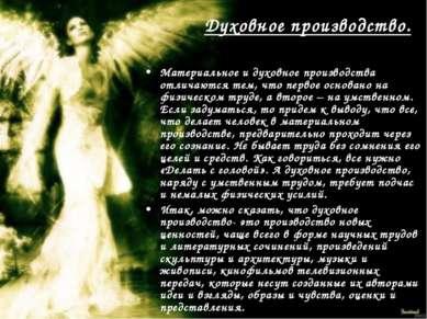 Материальное и духовное производства отличаются тем, что первое основано на ф...